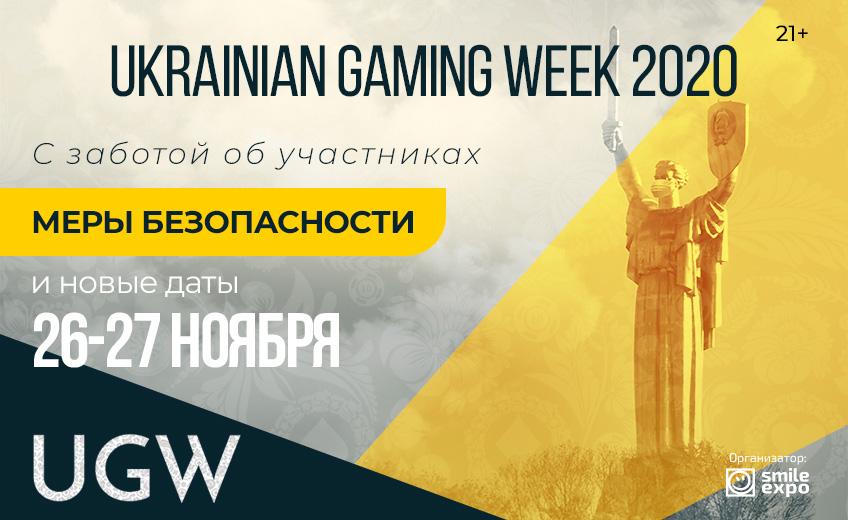 Ukrainian Gaming Week 2020: о переносе выставки на 26-27 ноября и мерах безопасности на мероприятии