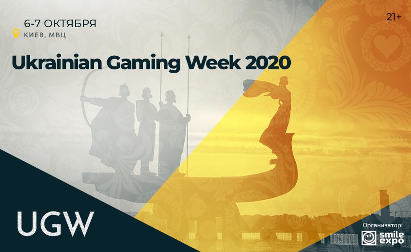 Как выйти на легальный игорный рынок Украины? Узнайте на Ukrainian Gaming Week 2020