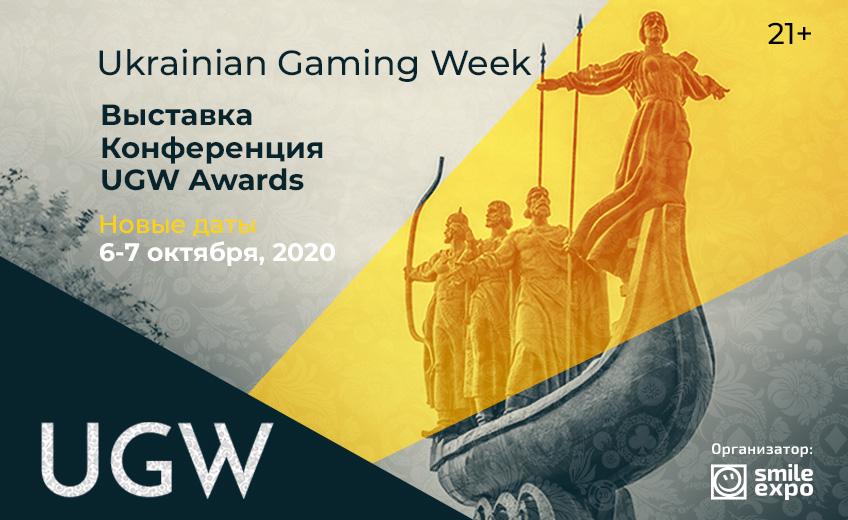 Ukrainian Gaming Week 2020 – выставка продукции и услуг от ведущих игроков гемблинг-рынка