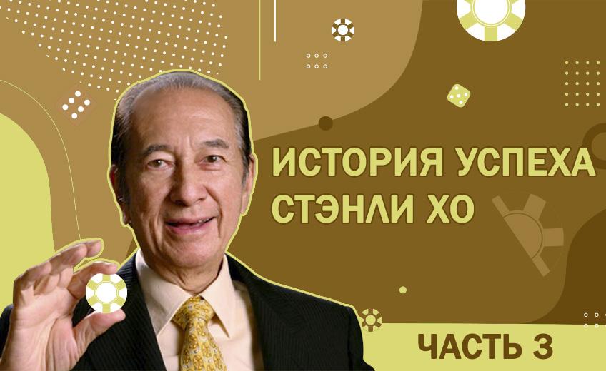 Стэнли Хо: крестный отец и азартный король Макао – часть 3
