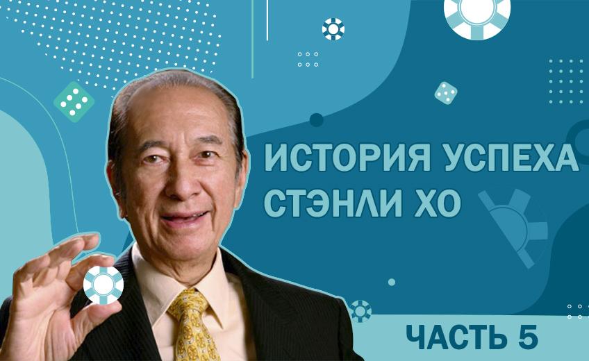 Стэнли Хо: крестный отец и азартный король Макао – часть 5, финал