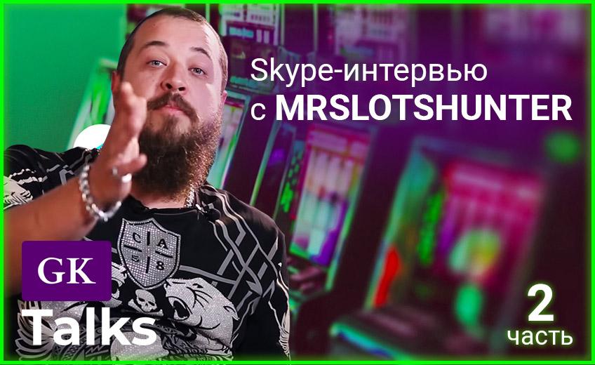 GamblerKey Talks: интервью с тем самым бородатым стримером, часть 2