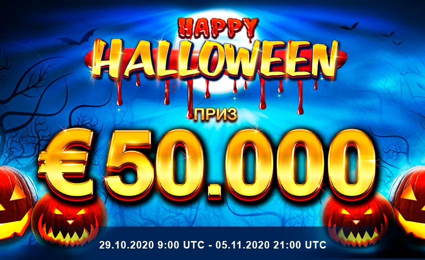 Почему нельзя пропустить турнир Happy Halloween в онлайн-казино BetBoys