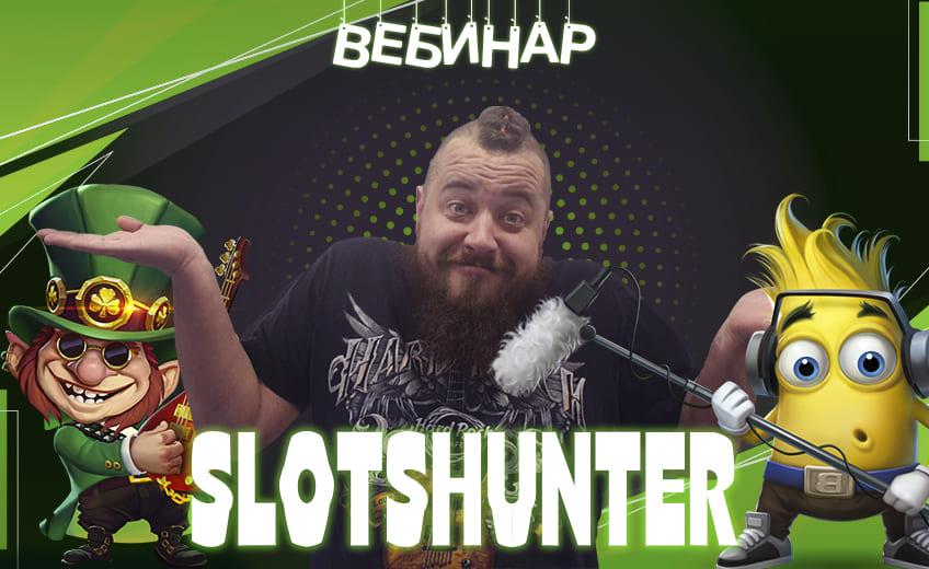 GamblerKey приглашает на прямой эфир с MRSLOTSHUNTER