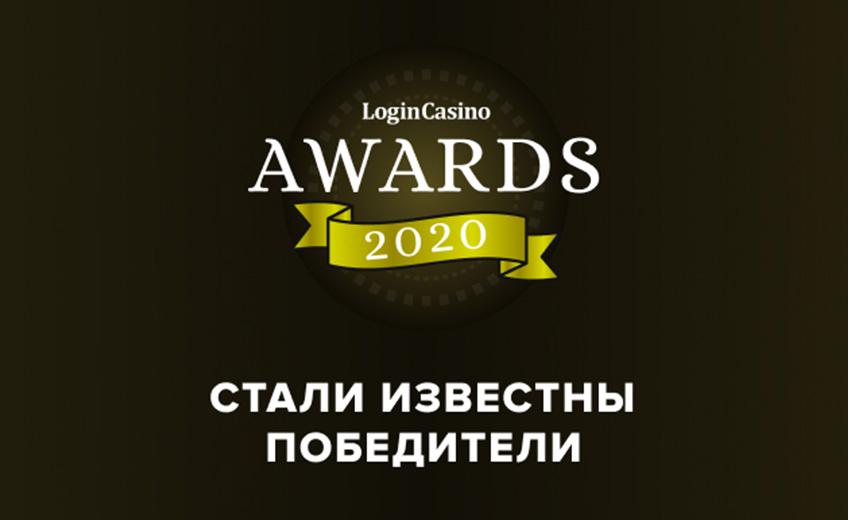Стали известны победители Login Casino Awards 2020