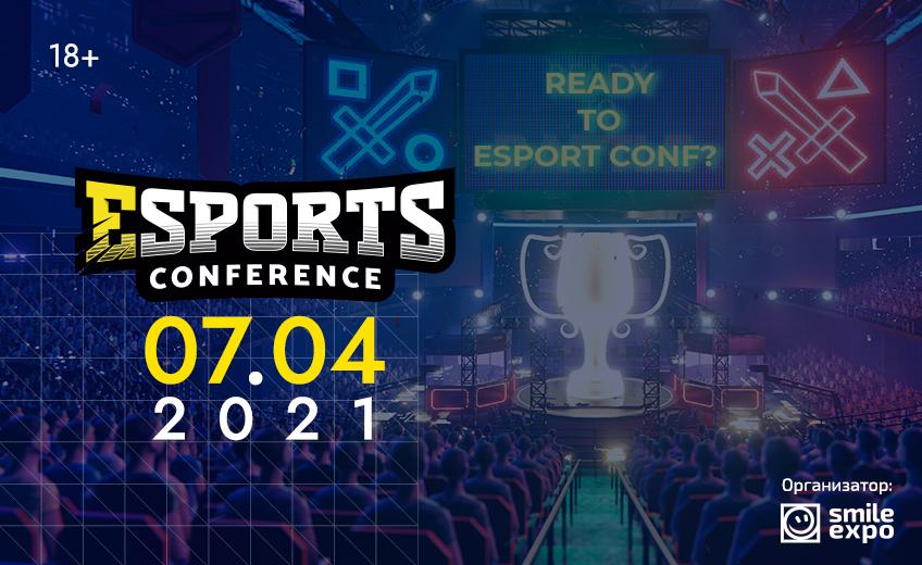 ESPORTconf Ukraine: событие о развитии бизнеса и инвестициях в сфере киберспорта состоится зимой 2021-го