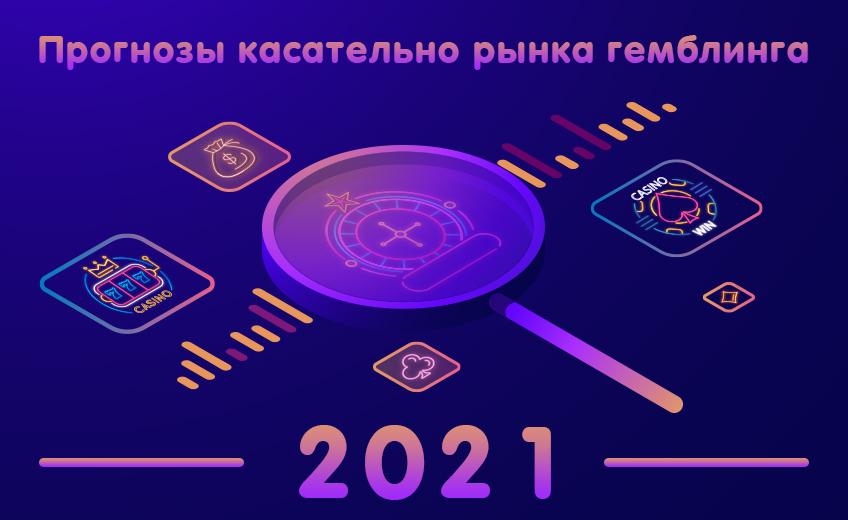 Игорная индустрия: прогнозы на 2021 год