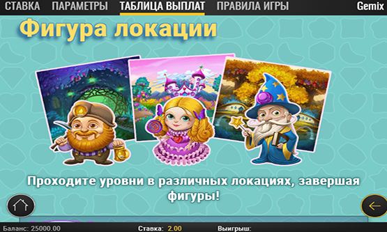 Скриншот 3 Gemix