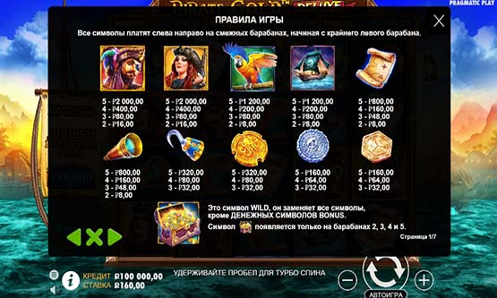 Скриншот 3 Pirate Gold Deluxe
