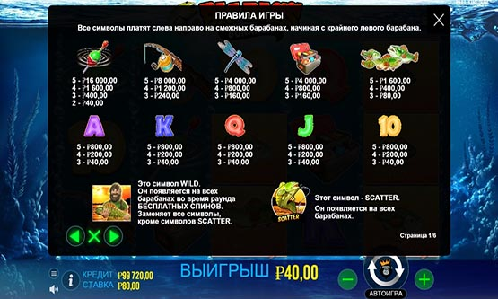 Скриншот 3 Big Bass Bonanza