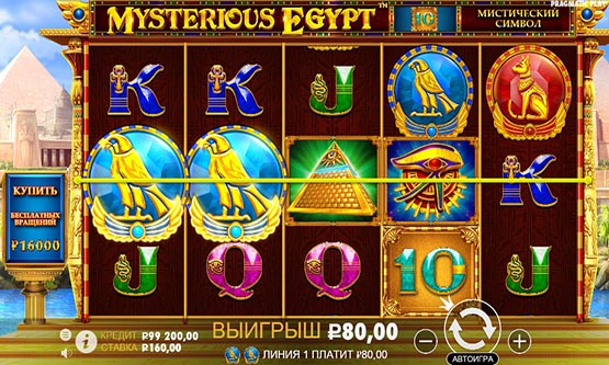 Скриншот 2 Mysterious Egypt