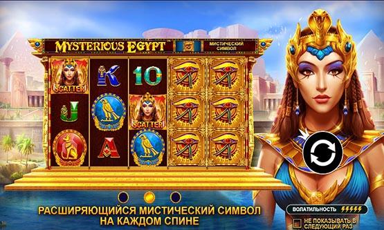 Скриншот 3 Mysterious Egypt