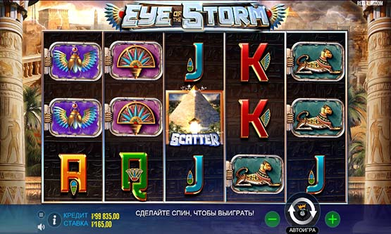 Скриншот 1 Eye of the Storm