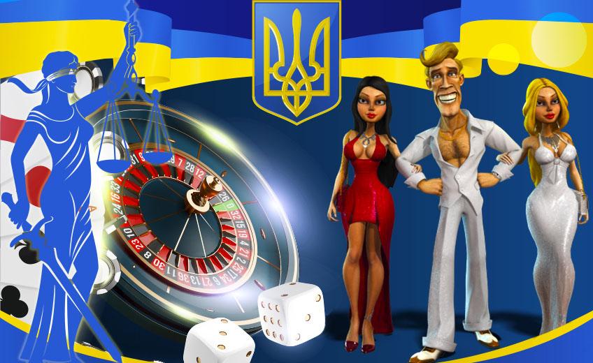 закон о казино в украине